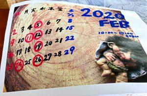2020年2月営業カレンダー