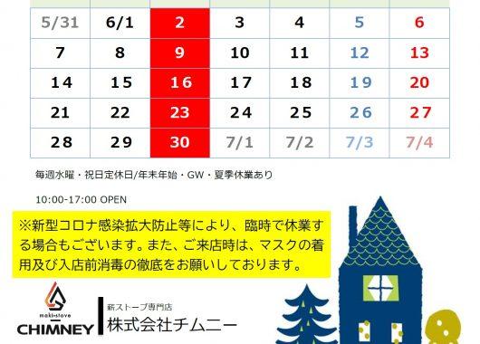 チムニー カレンダー